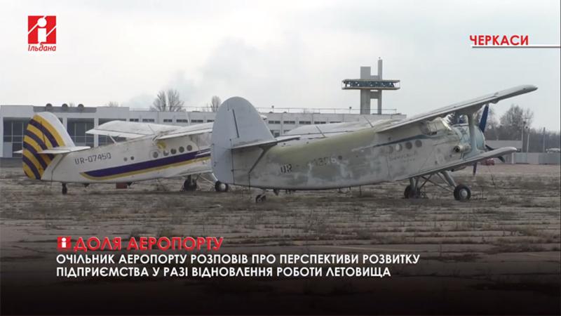 Есть ли перспектива у аэропорта Черкассы