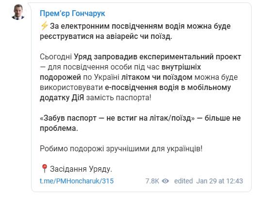 Украинские авиапассажиры смогут летать по водительским правам