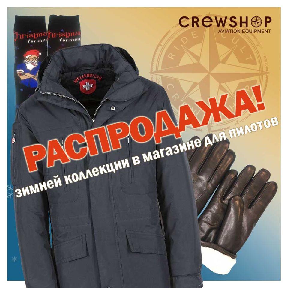 Зимняя распродажа в магазине Crewshop продлится до 11 февраля