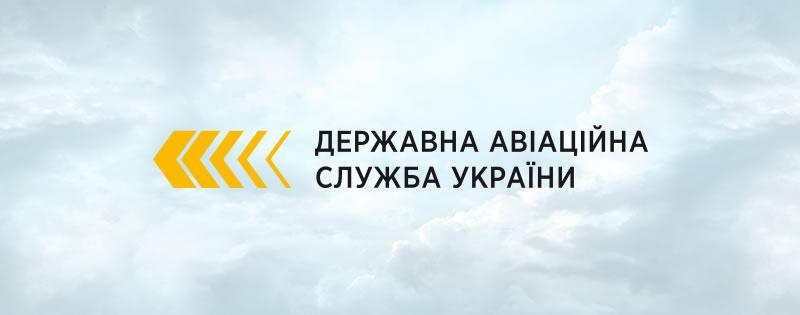Опубликован проект Авиационных правил