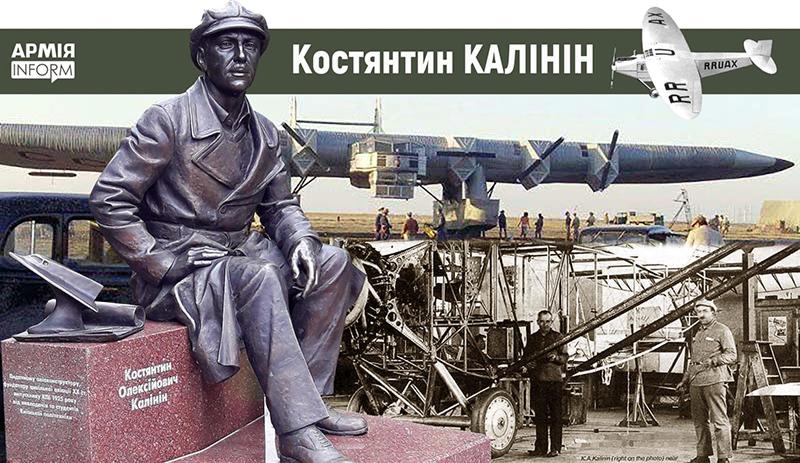 Константин Калинин - украинский авиаконструктор, создавший более 20 типов самолетов