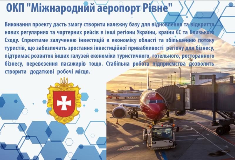 Представили проект - магнит для привлечения инвесторов в аэропорт Ровно