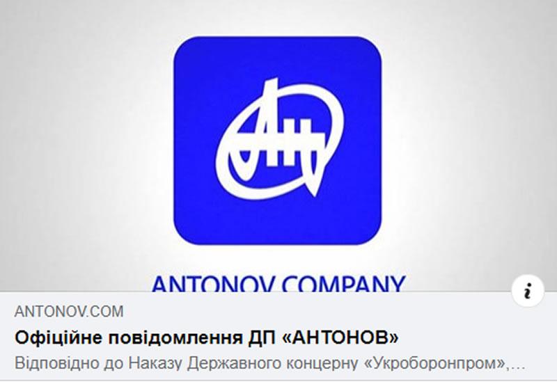 ГП Антонов просит Укроборонпром об отсрочке взносов
