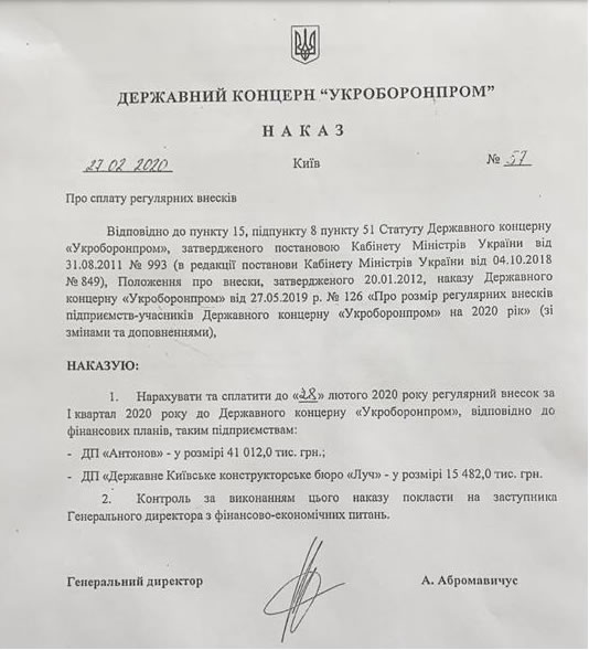 Чиновники Президента Зеленского В.А. окончательно добивают авиастроение  Украины
