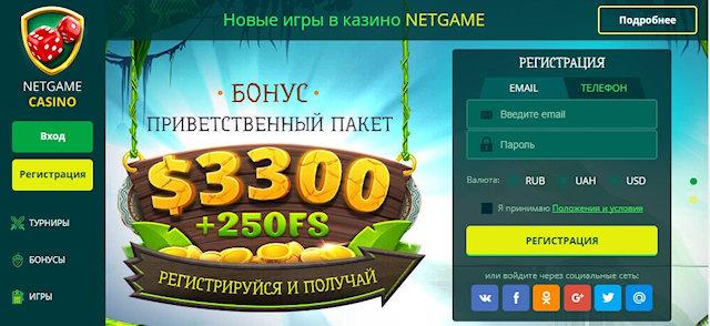 НетГейм - большой выбор игр