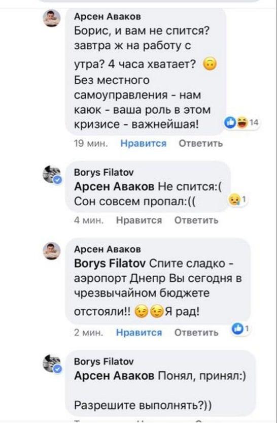 """Аэропорту """"Днепропетровск"""" все же быть"""