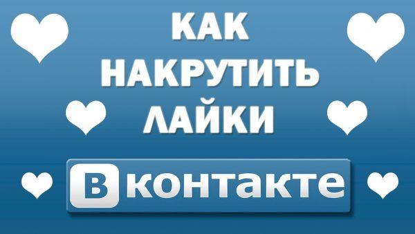 Быстрая и безопасная накрутка лайков на записи Вконтакте