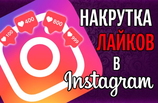 How to get free likes on Instagram