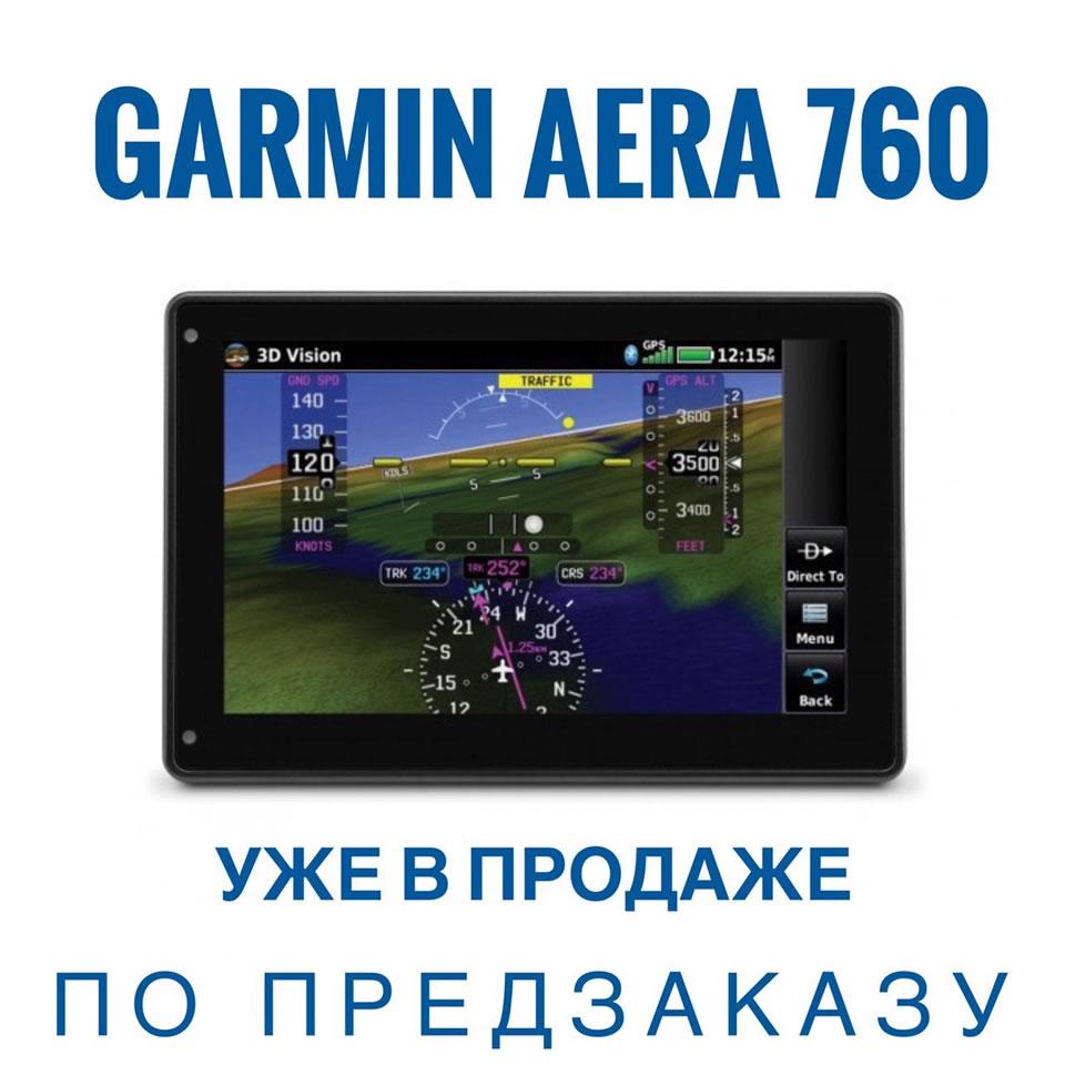 Garmin Aera 760 вместо тысячи приборов и шкал. ...