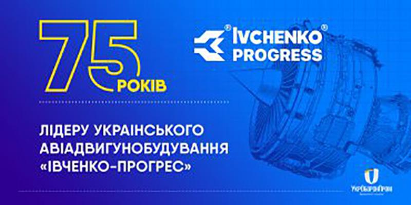 Ивченко-Прогресс - 75 лет!