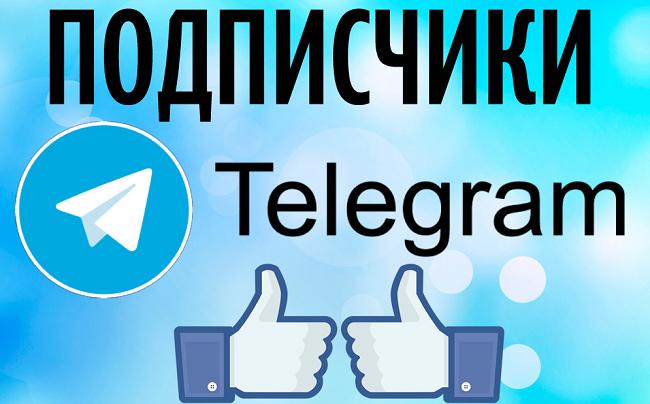 Накрутка живых подписчиков для телеграм-канала