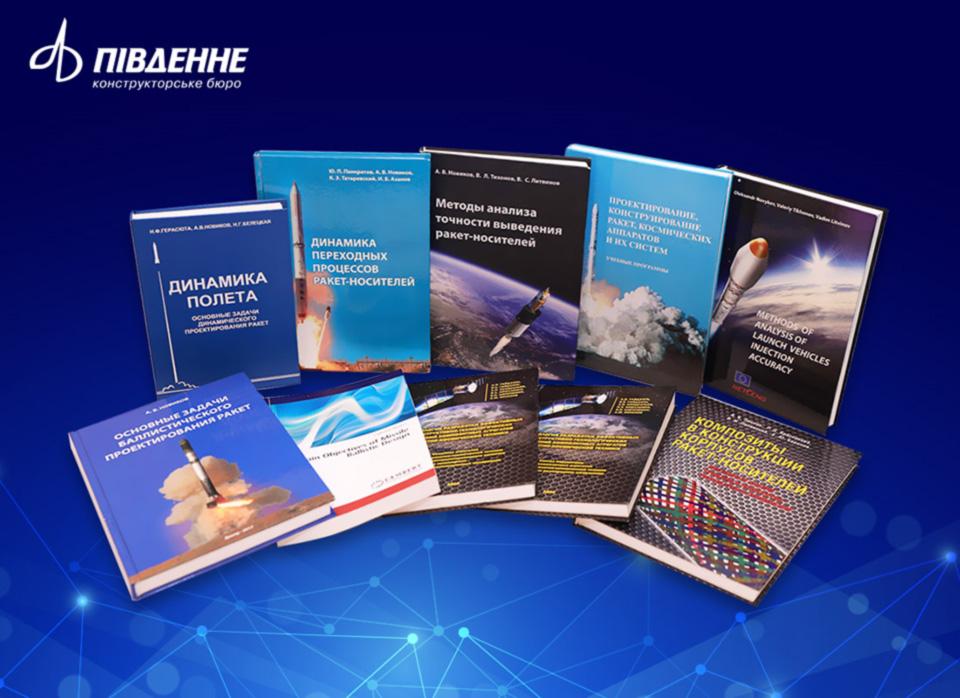 КБ  Южное прошло государственную аттестацию научного учреждения Украины