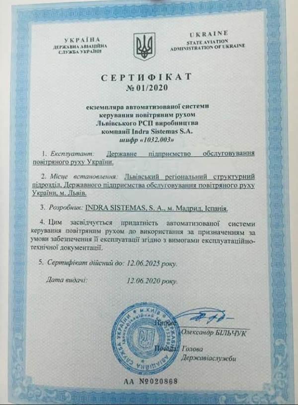 Украэрорух сертифицировал новую автоматизированную систему управления воздушным движением во Львове