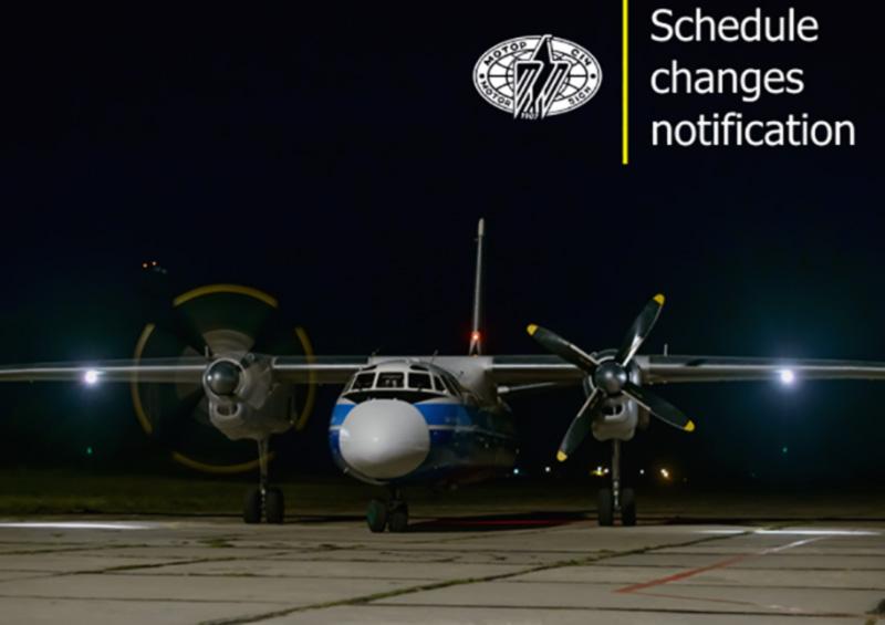 Авиакомпания Мотор Сич изменила расписание
