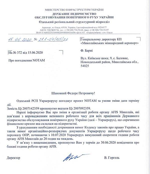 Николаевский аэропорт откроется в июле