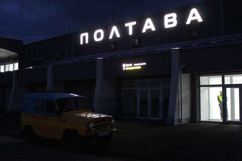 Откроется ли аэропорт Полтава?