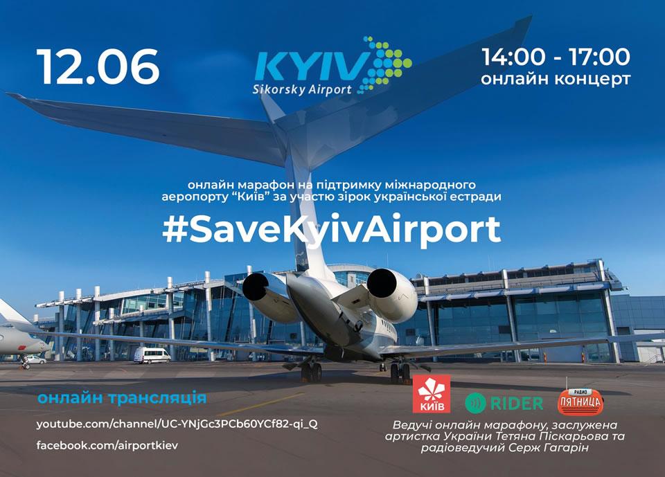 Известные украинские артисты присоединятся к онлайн марафону #SaveKyivAirport в поддержку ...