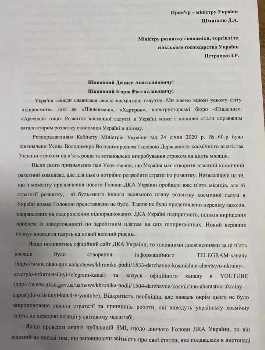 В Верховной Раде депутаты собрали подписи за отставку главы Космического Агентства