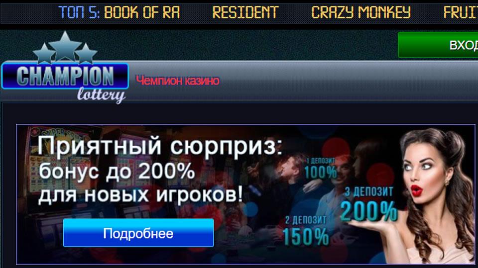 Описание спецпредложений от казино Чемпион казино