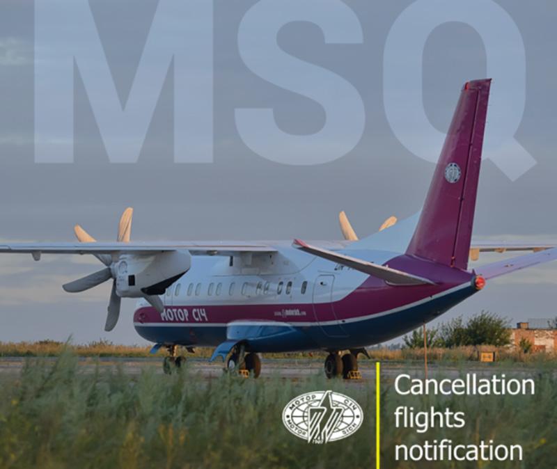 Мотор Сич отменяет рейсы