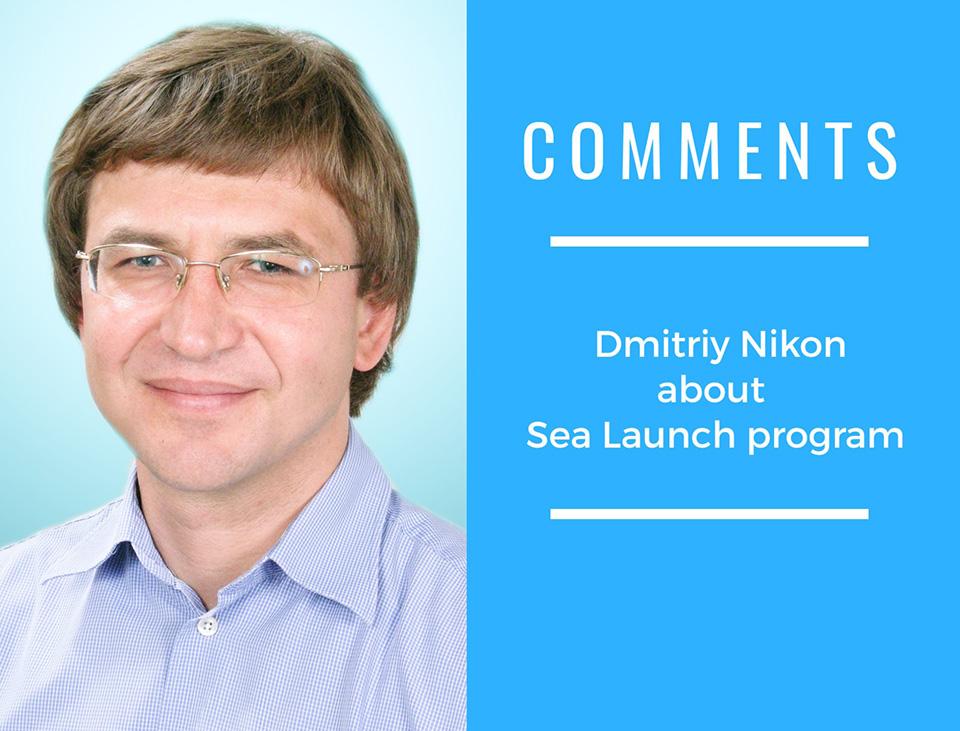 Дмитрий Никон о проекте «Морской старт»