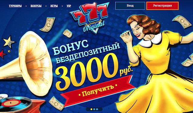 Приумножить капитал приглашает интернет казино 777 Original