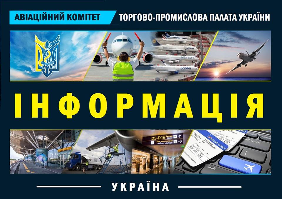 Авиакомитет дал заключение к проекту Приказа ГАСУ