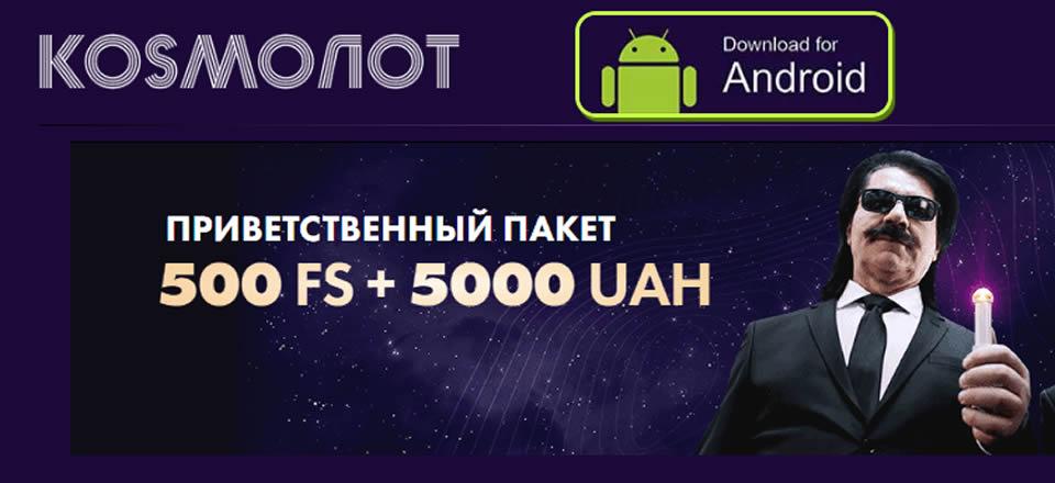 Азартний клуб Космолот та його послуги і пропозиції
