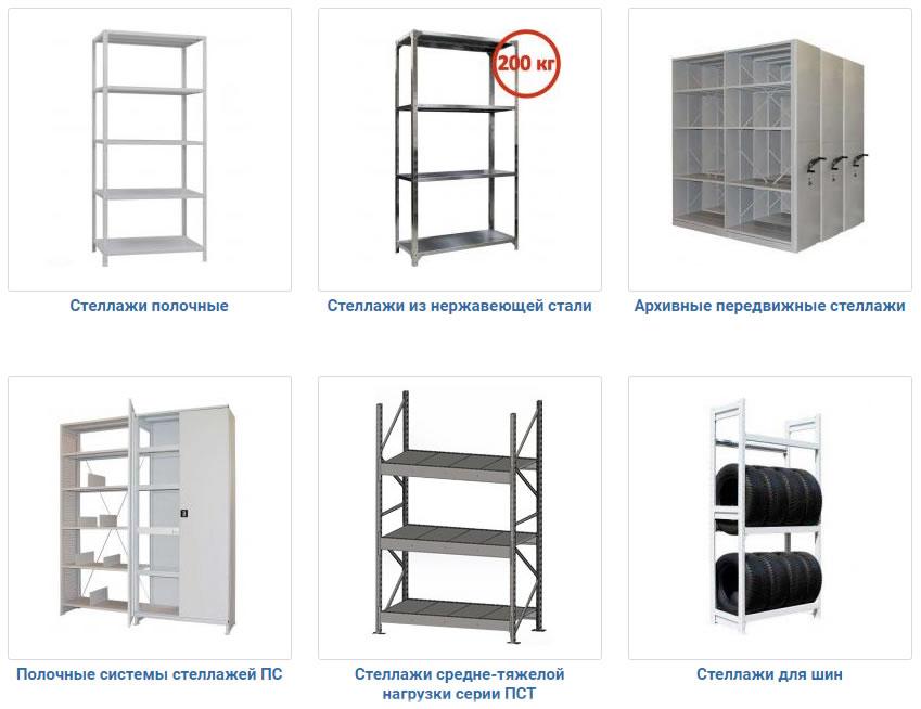 Особенности металлических стеллажей для склада