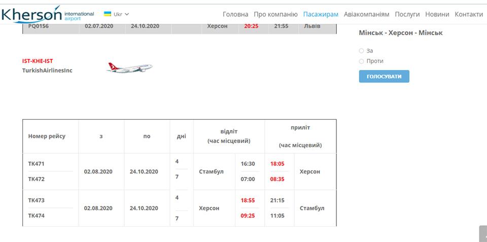 Херсон возобновил авиасообщение с Турцией