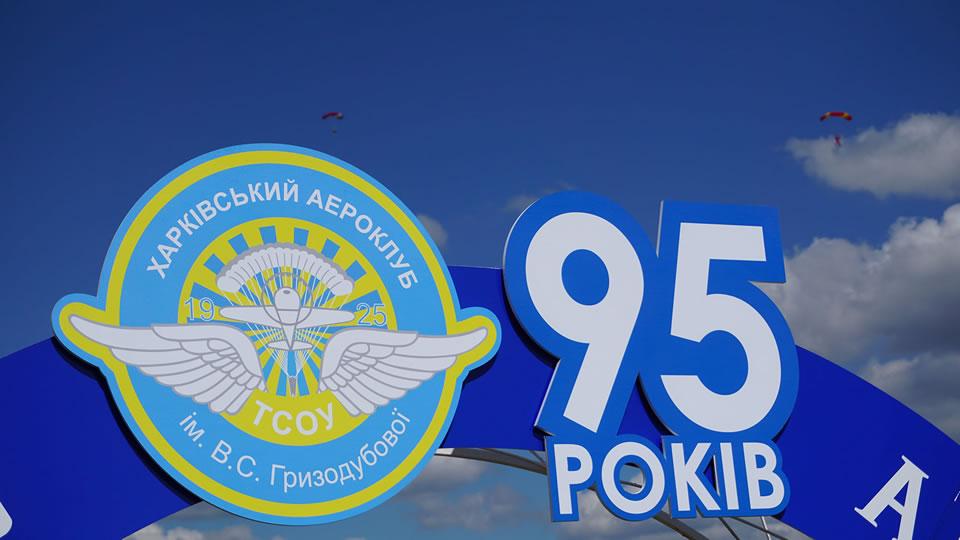 95 лет Харьковскому аэроклубу