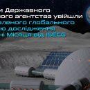 Украина определилась с планами на Луне