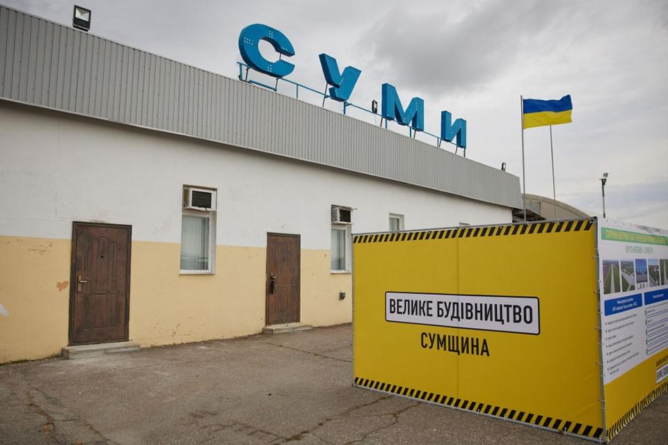 Зеленский пообещал дать денег Сумскому аэропорту