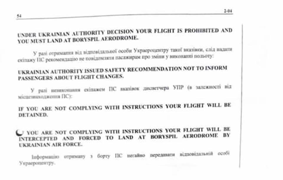 Украэрорух прокомментировал опубликованный Лео Геросом документ