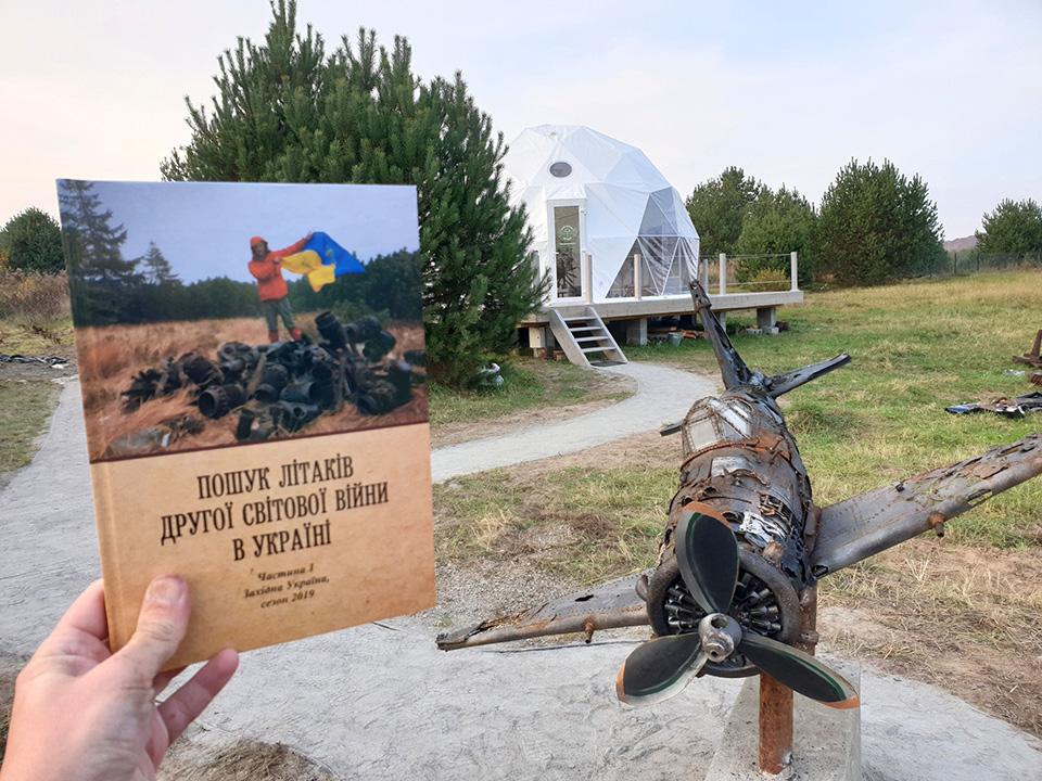 Приглашает музей погибших самолетов