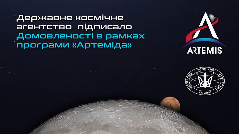Украина присоединилась к проекту NASA по освоению космоса