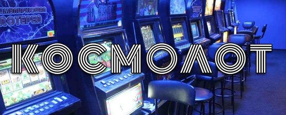 Космолот – казино с лицензией
