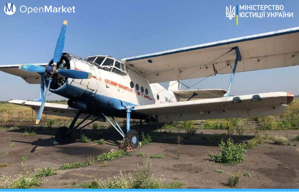 Минюст бесплатно отдает конфискованный самолет Ан-2