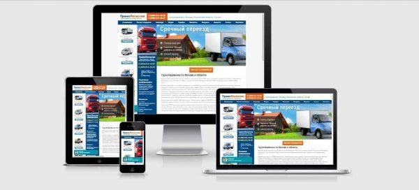 Профессиональная разработка сайта для транспортной компании