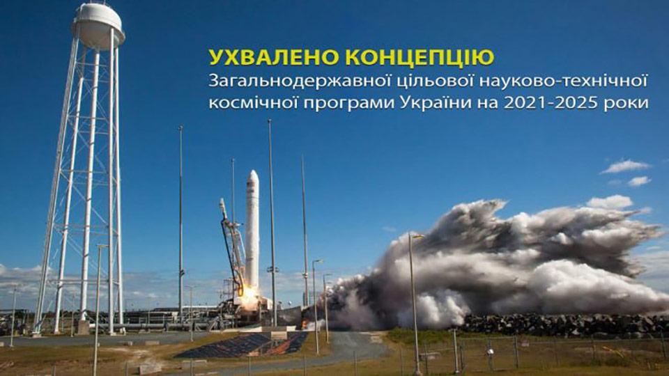 Одобрена концепция космической программы Украины на 2021-2025 годы