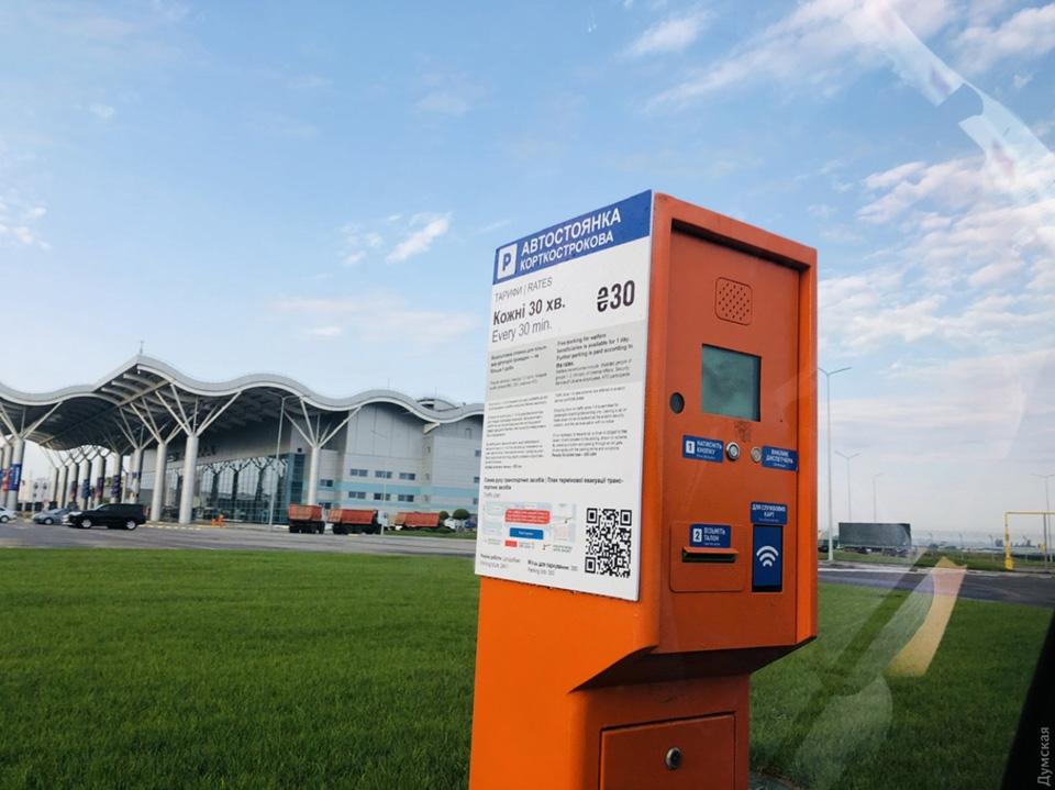 Одесский аэропорт незаконно брал деньги за парковку - АМКУ