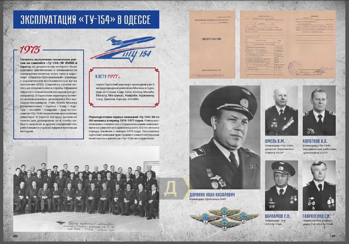 В Одессе вышла книга, посвященная истории Одесского авиаотряда