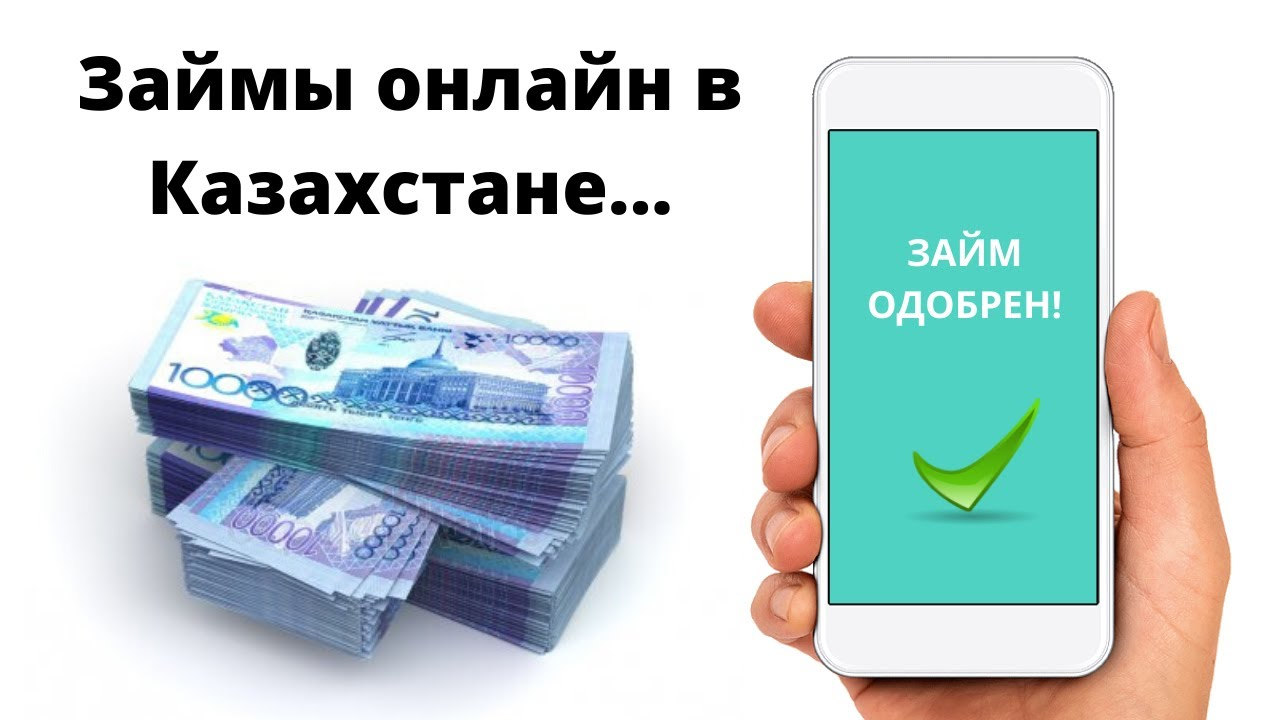 Список лучших МФО Казахстана